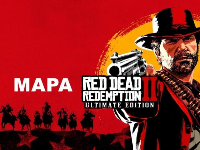 Você conhece bem o mapa de Red Dead Redemption 2?